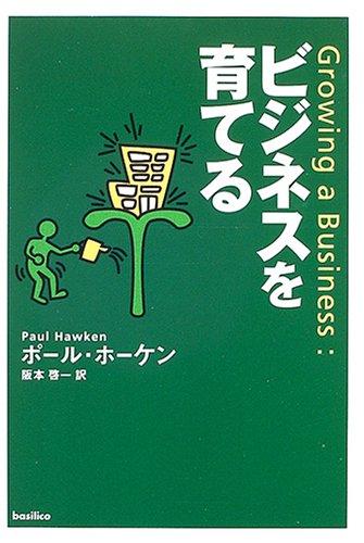 ビジネスを育てる