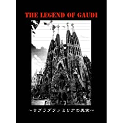 �T�O���_�t�@�~���A�̐^�� [The Legend of Gaudi Vol.1](DVD�t) (RollingCompany DVD Visual Book Vol)