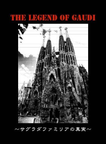サグラダファミリアの真実 (The Legend of Gaudi)