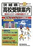 茨城県高校受験案内〈平成23年度用〉