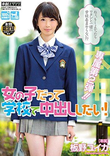 女の子だって学校で中出ししたい!  板野ユイカ 本中 [DVD]