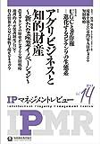 IPマネジメントレビュー14号