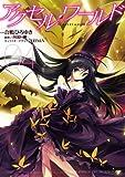 アクセル・ワールド 4 (電撃コミックス)