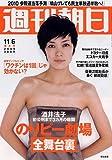 週刊朝日 2009年11月6日 板谷由夏 のりピー劇場
