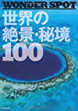 —WONDER SPOT— 世界の絶景・秘境100