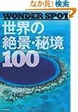 �\WONDER SPOT�\ ���E�̐�i�E�鋫100