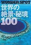 ―WONDER SPOT― 世界の絶景・秘境100
