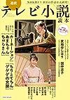 連続テレビ小説読本 (洋泉社MOOK)