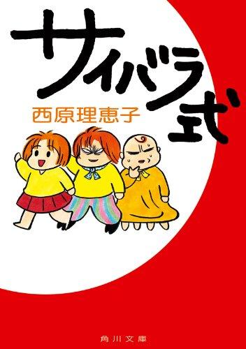 サイバラ式 (角川文庫)