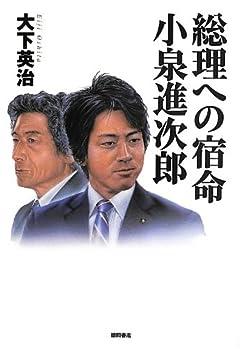 小泉進次郎「2020年首相獲り計画」スッパ抜き