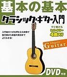 基本の基本 クラシックギター入門(DVD付き)