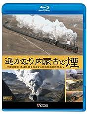 遥かなり内蒙古の煙~中国内蒙古 集通鉄路を疾走する前進形蒸気機関車~(Blu-ray Disc)