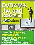 DVD(ビデオ)で学ぶJw-cad[建築製図](DVD付)