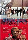 【映画チラシ】暗殺のオペラ/監督・ベルナルド・ベルトルッチ//洋・ア