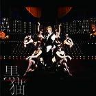 ��ǭ~AdultBlackCat~(CD+DVD)(�������������)