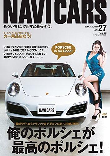 NAVI CARS (ナビカーズ) 27 2017年 01月号 [雑誌]