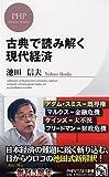 古典で読み解く現代経済 (PHPビジネス新書)