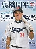 高橋周平—竜の次世代スラッガー (スポーツアルバム No. 35)