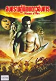 Princess Of Mars (2009) Antonio Sabato Jr. (Global Asylum) DVD