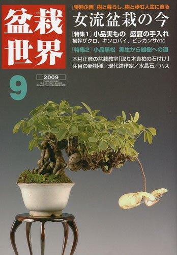 盆栽世界 2009年 09月号 [雑誌]