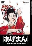 伊丹十三DVDコレクション 「あげまん」 コレクターズセット (初回限定生産)