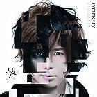 symmetry(初回プレミアム盤)(DVD付)(在庫あり。)