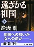 遠ざかる祖国〈下〉 (講談社文庫)