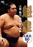 大関・魁皇 相撲道の軌跡 名勝負50選 [DVD]