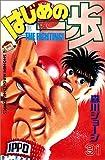 はじめの一歩(31) (講談社コミックス―Shonen magazine comics (2219巻))