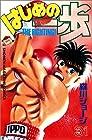 はじめの一歩 第31巻 1996年01月13日発売