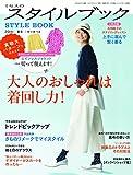 ミセスのスタイルブック 2016年 春号 [雑誌]