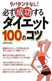 必ず成功するダイエット100のコツ—リバウンドなし!