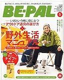 BE-PAL (ビーパル) 2011年 05月号 [雑誌]