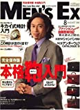 MEN'S EX (メンズ・イーエックス) 2007年 08月号 [雑誌]