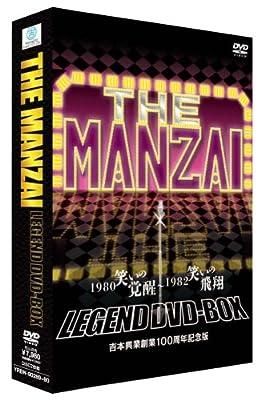 THE MANZAI LEGEND DVD-BOX  1980 笑いの覚醒〜1982 笑いの飛翔  吉本興業創業100周年記念版