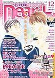 Dear+ (ディアプラス) 2010年 12月号 [雑誌]