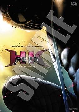 HK/変態仮面 アブノーマル・パック(仮)[DVD]