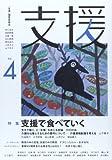支援 Vol.4 「支援」編集委員会編