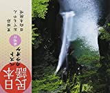 日本民謡ベストカラオケ~範唱付~ 黒田節/おてもやん/日向木挽唄