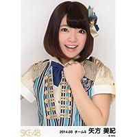 SKE48 公式生写真 2014.03 ランダム03月 【矢方美紀】