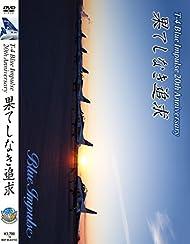 T-4 Blue Impulse 20th Anniversary 果てしなき追求 初回限定仕様記念塗装機オリジナルポストカード付き [DVD]