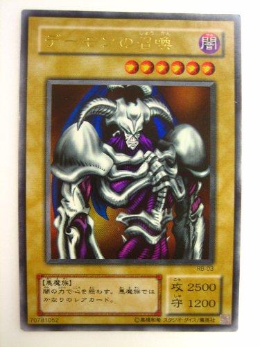 遊戯王 デーモンの召喚 暗黒魔竜復活 ウルトラレア