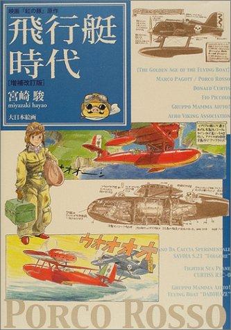 飛行艇時代—映画『紅の豚』原作