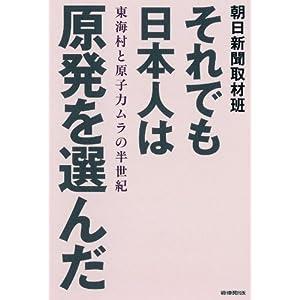 それでも日本人は原発を選んだ―東海村と原子力ムラの半世紀―