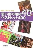 思い出の昭和40年代ベストヒット400―フォク/グループサウンズ/アイドル曲/演歌