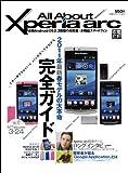 家電批評増刊 All About Xperia arc (オールアバウトエクスペリアアーク) 2011年 05月号 [雑誌]