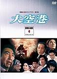 昭和の名作ライブラリー 第5集 大空港 DVD-BOX PART 4 デジタルリマスター版[DVD]