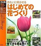 決定版 はじめての花づくり―きれいに咲かせる (暮らしの実用シリーズ)