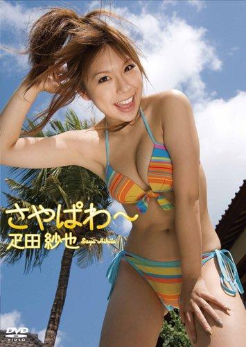 疋田紗也 さやぱわ~ [DVD]