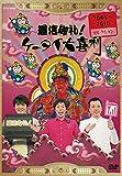 着信御礼!ケータイ大喜利 2005~2010セレクション [DVD]